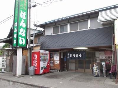 bannaisyokudou_1.jpg