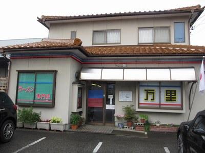 banri_toyama_1.jpg