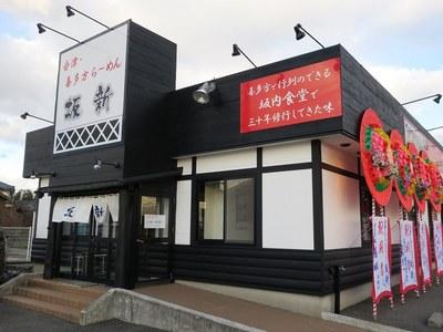banshin_1.jpg