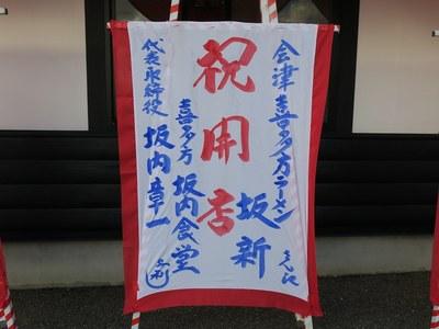 banshin_2.jpg