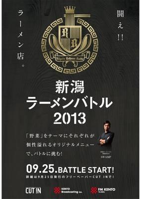 battle2013.jpg