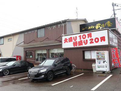 bushiya_niigata_1.jpg