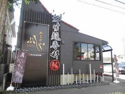 bushiya_tukemen_1.jpg