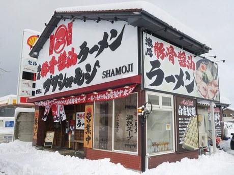 butasyamoji_1.jpg