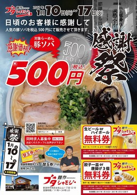 butasyamoji_201701_500.jpg