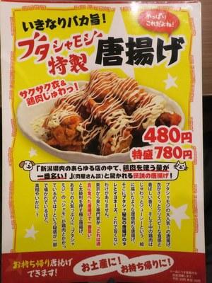 butasyamoji_201702_16.jpg
