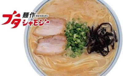 butasyamoji_open.jpg