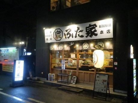 butaya_ekimae_1.jpg