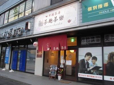 chasyu_charaku_1.jpg