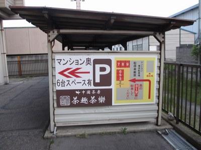 chasyu_charaku_2.jpg