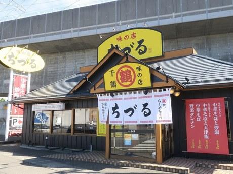 chizuru_1.jpg