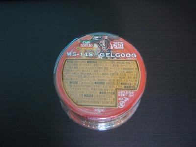 cup_gun201008_2.jpg