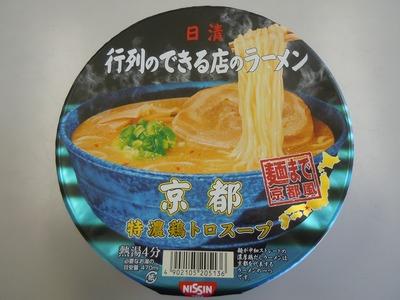 cup_gyoretu_kyoto_1.jpg