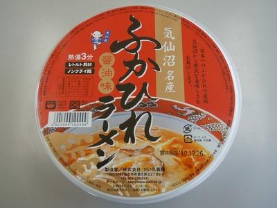 cup_hukahire_1.jpg