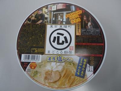 cup_magokoro_1.jpg