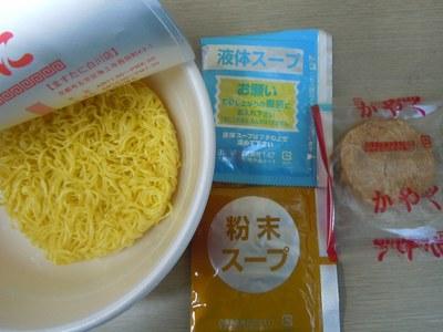 cup_masutani_2.jpg