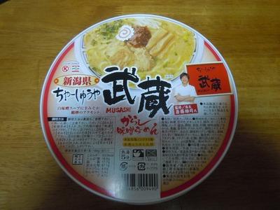 cup_musashi_1.jpg