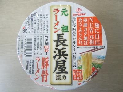 cup_nagahamaya_1.jpg