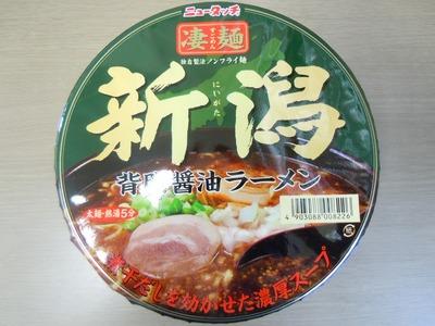 cup_niigataseaburara_1.jpg