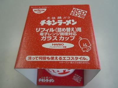 cup_refill_chicken_1.jpg