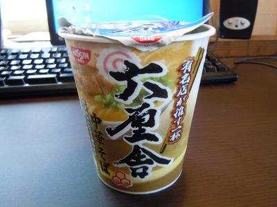 cup_rokurinsya_1.jpg