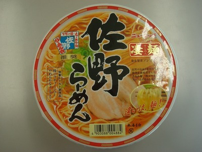 cup_sano_1.jpg