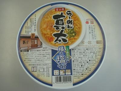 cup_shinta_1.jpg