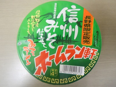cup_sinsyumiso_1.jpg
