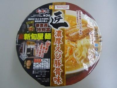 cup_takumiebi_1.jpg