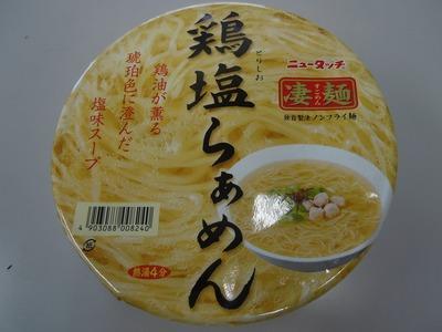 cup_torishio_1.jpg