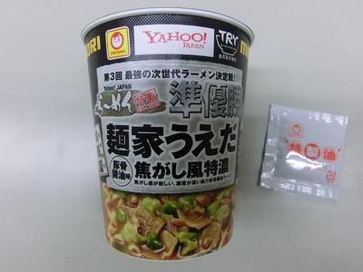 cup_ueda_1.jpg