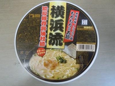 cup_yokohamaryu_1.jpg
