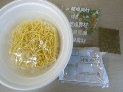cup_yokohamaryu_2.jpg