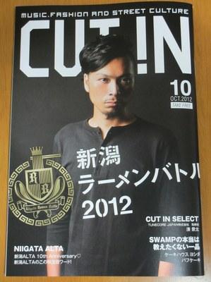 cutin201210.jpg
