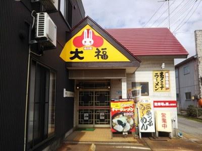 daifuku_sanjo_2.jpg