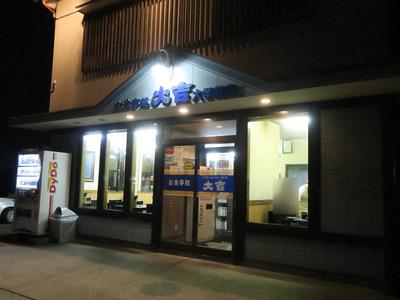 daikiti_daigaku_1.jpg