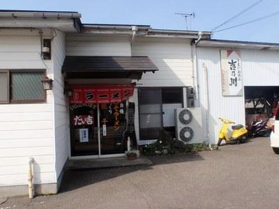 daikiti_tagami_1.jpg