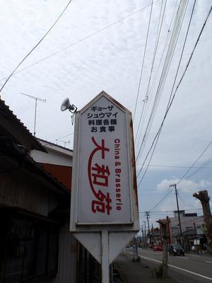 daiwaen_6.jpg