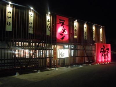 darumasyokudou_201110_1.jpg