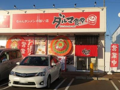 darumasyokudou_nagaoka_1.jpg