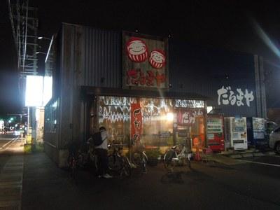 darumaya_meike_201107_1.jpg