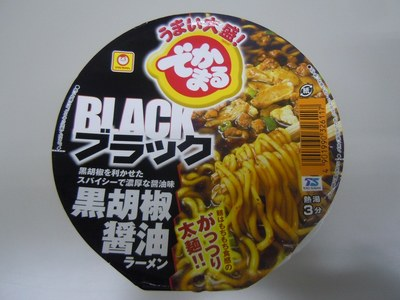 dekamaru_black_1.jpg