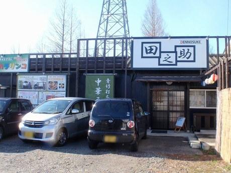 dennosuke_1.jpg