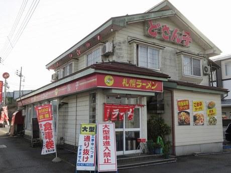 どさん子 塩沢17号店 昔ながらの定番どさんこ味噌