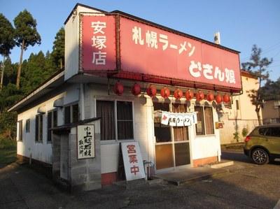 dosanko_yasuduka_1.jpg