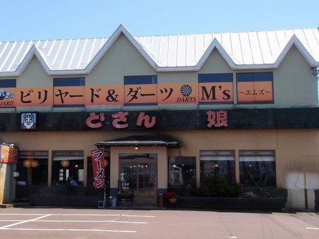 dosanko_yoshida_1.jpg