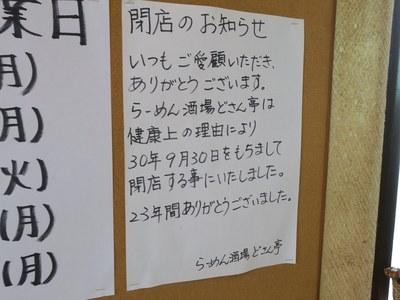 dosantei_6.jpg