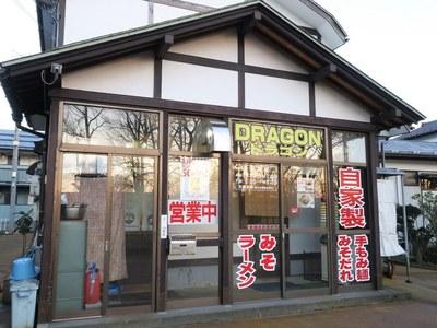 dragon_1.jpg