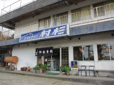 drivein_murasugi_1.jpg