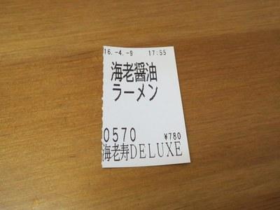 ebisu_deluxe_7.jpg